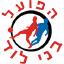 Israel. Division 2 U19